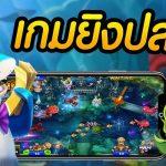 เกมยิงปลา เกมพนันออนไลน์ ที่เล่นง่าย แตกง่าย และสร้างกำไร รายได้ดี